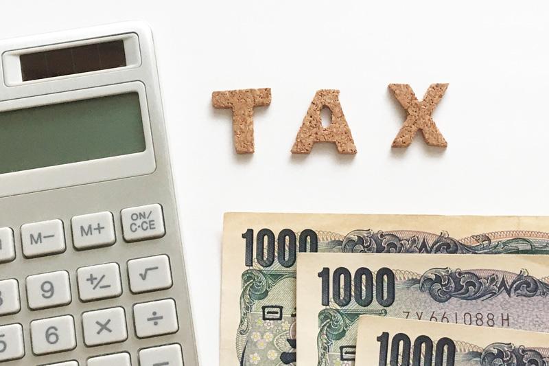 納税資金対策
