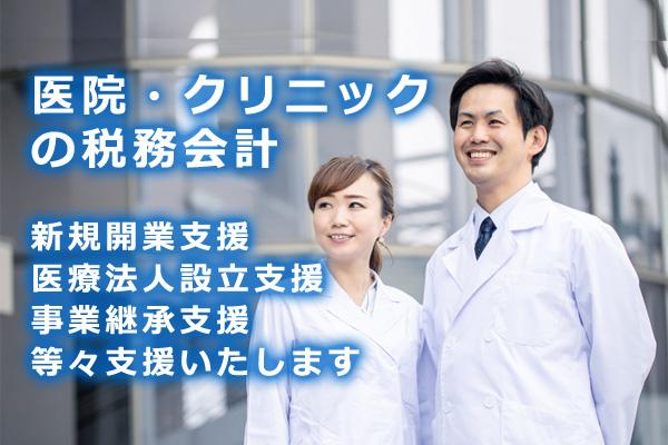 医院・クリニック経営 の税務会計  新規開業支援 医療法人設立支援 事業継承支援