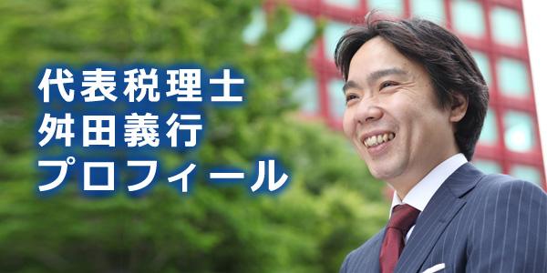 MCS税理士法人代表税理士舛田義行