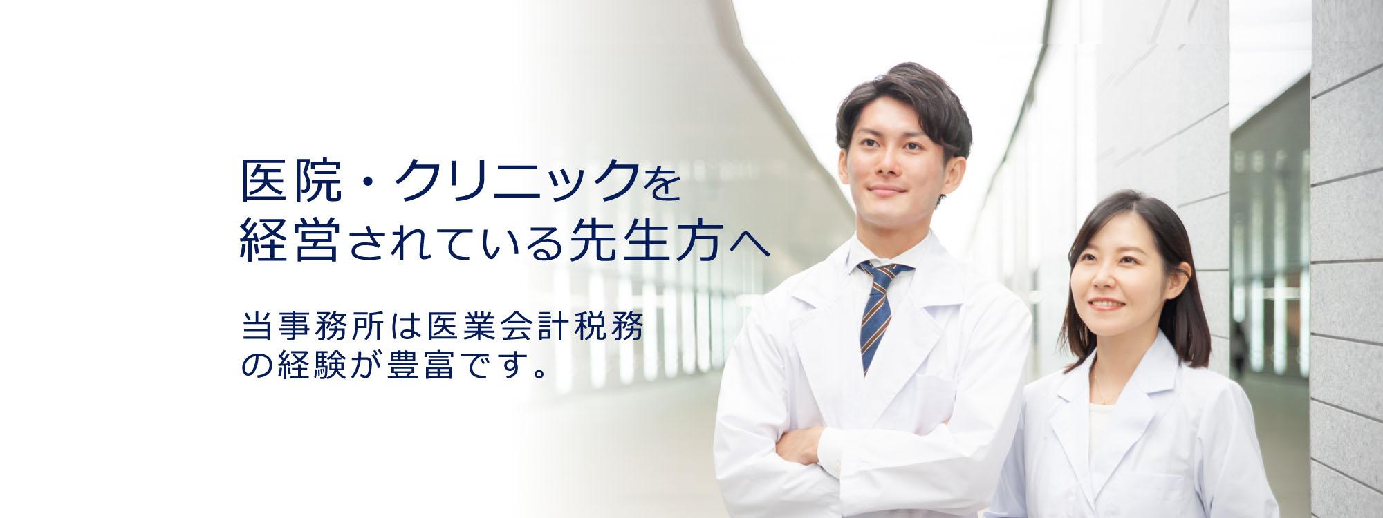 医院・クリニックの新規開業実績・経験が豊富です。