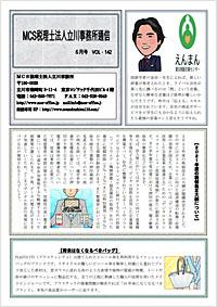 立川通信202106