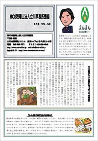 立川通信202107