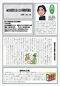 立川通信202109