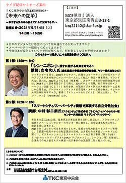 TKC東京中央会第23回秋期セミナー
