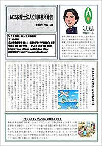 立川通信202110